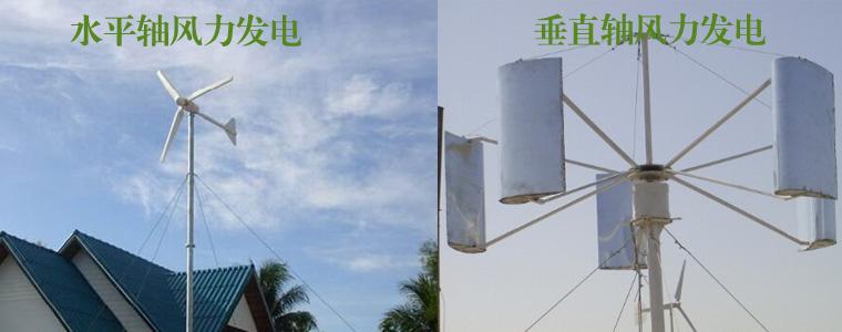 垂直轴风力发电机比水平轴发电机有哪些优势?